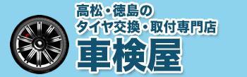 船橋 習志野 鎌ヶ谷の格安タイヤ取付専門店 1本1120円 持込交換も歓迎